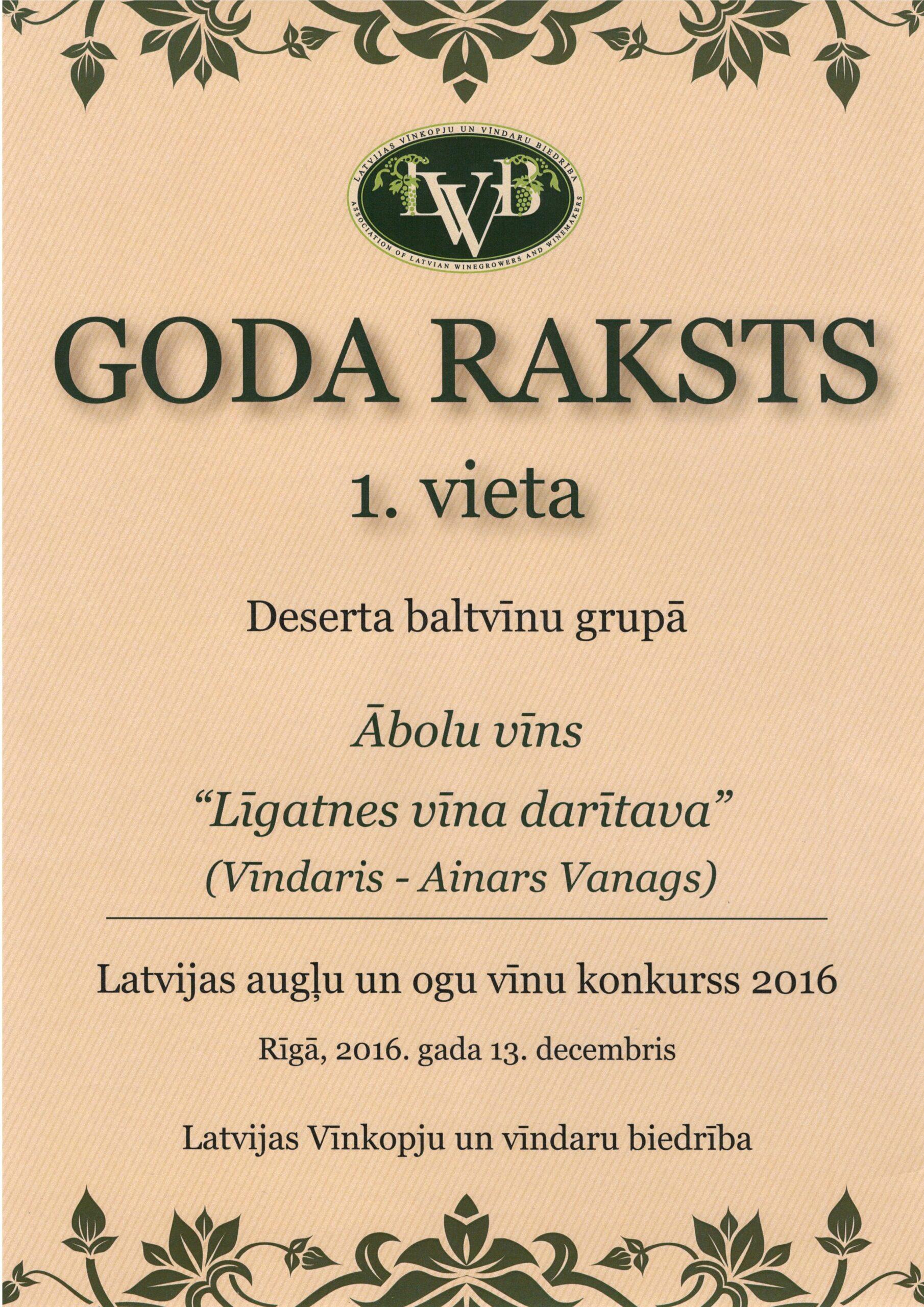 LVB 1.vieta Ābolu vīns Deserta baltvīnu grupā