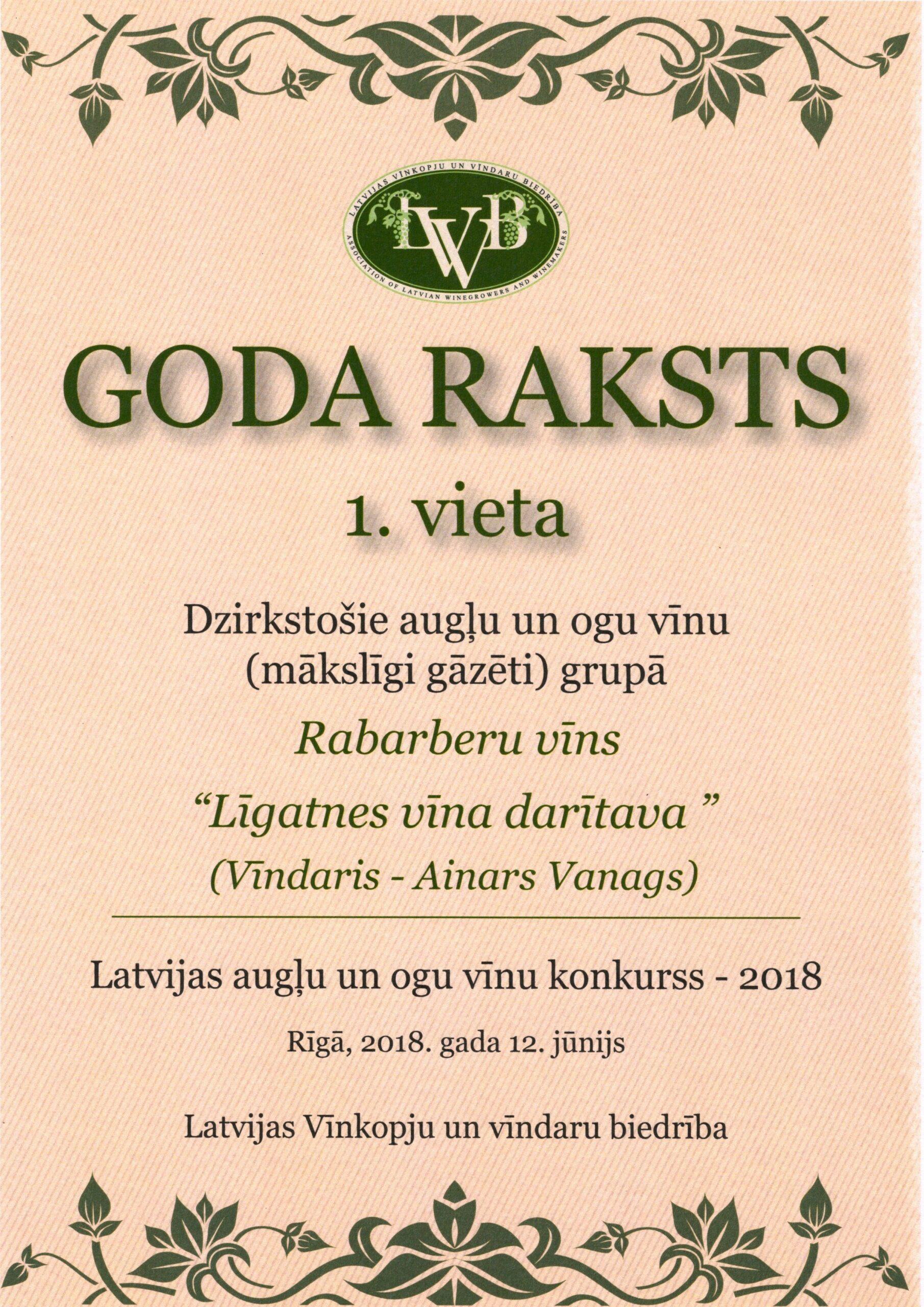 LVB 1.vieta Rabarberu vīns Dzirkstošo augļu un ogu vīnu grupā